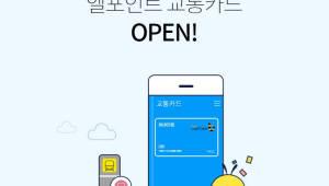 롯데멤버스, 엘포인트 앱 모바일 교통카드 서비스 시작