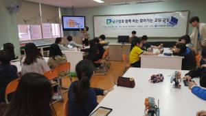 조선대 SW융합교육원, '남구청과 함께하는 찾아가는 코딩교실' 운영