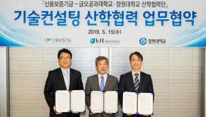 신보, 금오공대-창원대와 '기술컨설팅 산학협력 업무협약' 체결