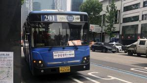 [기자의일상]버스대란 피한 서울 도심