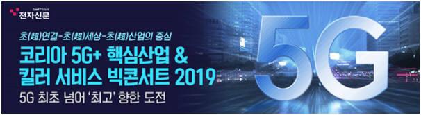 [알림]5G+ 핵심산업 & 킬러 서비스 빅콘서트 2019