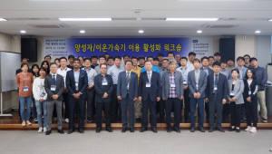 원자력연, 양성자 및 이온가속기 이용 활성화 워크숍 개최