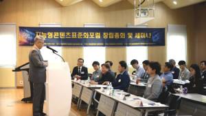 지능형콘텐츠표준화포럼, 산업 활성화 한 뜻…창립총회 개최