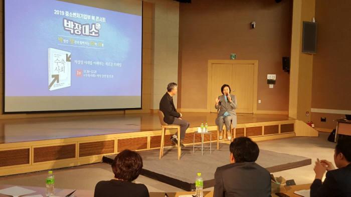 15일 박영선 중소벤처기업부 장관이 정부대전청사에서 북 콘서트 박장대소를 통해 직원들과 수축사회에 대해 이야기를 나누고 있다.
