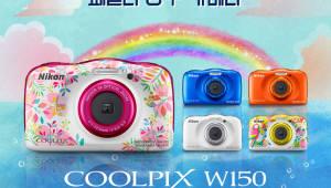 니콘, 신형 콤팩트 카메라 COOLPIX W150 공개