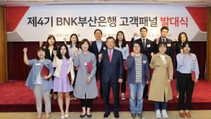BNK부산銀, '제4기 BNK부산은행 고객패널' 발대식 개최