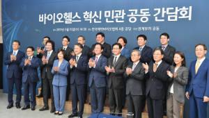 정부 3개 부처 공동 바이오헬스 혁신 민관 공동 간담회 개최