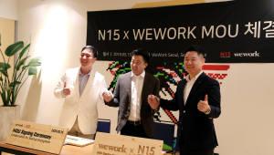 위워크(WeWork)-엔피프틴(N15), 스타트업 생태계 발전 위한 MOU 교환