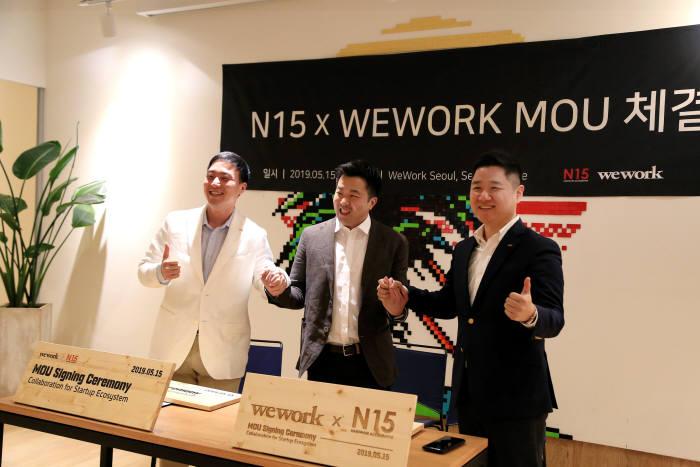 N15와 위워크는 대한민국 스타트업 생태계 활성화를 위해 MOU를 교환했다. 사진 왼쪽부터 허제 N15 공동대표, 매튜 샴파인 위워크 코리아 대표, 류선종 N15 공동대표.