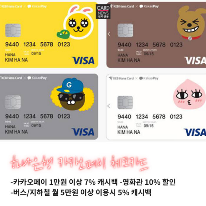 [카드뉴스]돈 버는 체크카드, 혜택에 놀라고 디자인에 심쿵