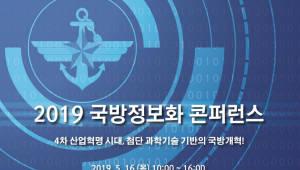 국방부, '첨단기술로 국방개혁' 정보화 콘퍼런스 개최