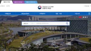 대통령기록관, 국회기록보존소와 기록 수집·활용 협력