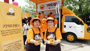 한독, 서울시와 함께 2019 기억다방 공동 캠페인