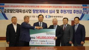 계룡건설산업 등 대전 중견기업, 글로벌인재육성 지원