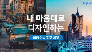 트립닷컴, 홍콩·마카오 '항공·호텔·액티비티' 프로모션 실시