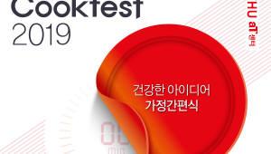 NS홈쇼핑, 'NS Cookfest 2019' 역대 최다 참가 신청