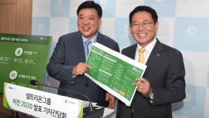 셀트리온그룹, '인천 바이오의약품 부문에 25조 투자'