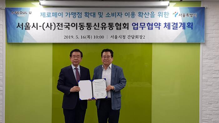 서울시와 전국이동통신유통협회(KMDA)는 16일 제로페이 가맹점 확대 및 소비자 이용 확산을 위한 업무협약을 체결했다. 박원순 서울시장(왼쪽)과 박선오 전국이동통신유통협회장이 기념촬영했다.