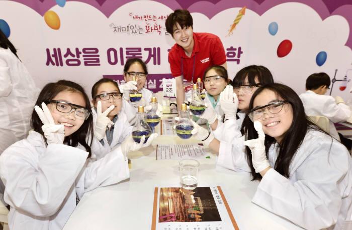 LG화학 재미있는 화학놀이터에 참가한 학생들이 라바램프 만들기 화학실험에 참여하고 있다.