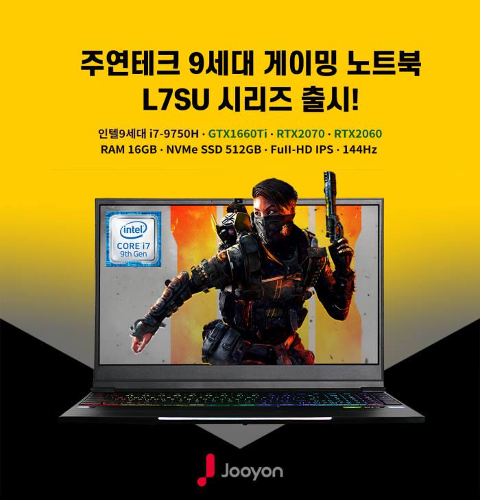 주연테크, 리오나인 게이밍 노트북 L7SU 시리즈 예약판매