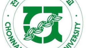 전남대, '지역전략산업 융합보안 핵심인재 양성사업' 선정