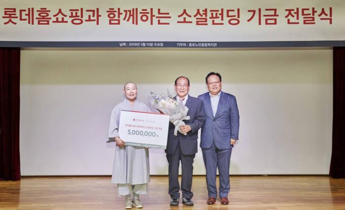 왼쪽부터 종로노인종합복지관장 정관스님, 지병수 할아버지, 김종영 롯데홈쇼핑 마케팅부문장 상무