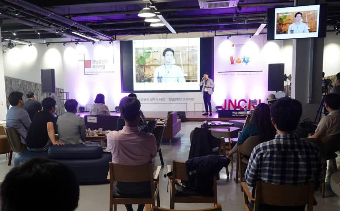 전남정보문화산업진흥원은 15~16일 이틀간 순천에서 창작자 80여명이 참여한 가운데 전남콘텐츠코리아랩 성과 제고 워크숍을 개최했다.