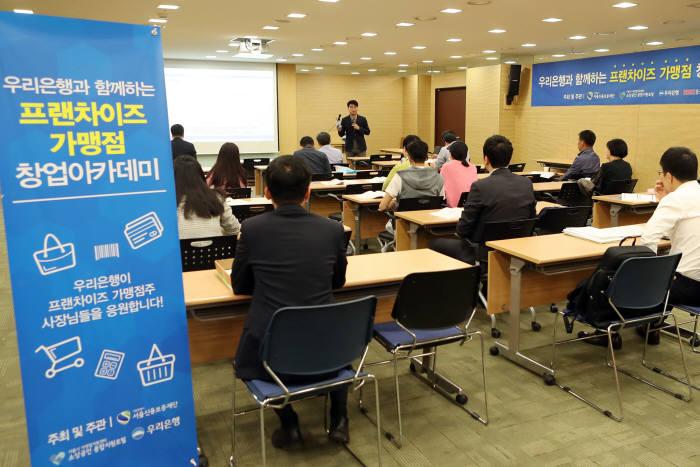 우리은행이 지난 15~16일 이틀간 서울시 중구 본점에서 예비창업자의 성공적인 창업을 위한 우리은행과 함께하는 프랜차이즈 가맹점 창업아카데미를 개최했다. 예비 창업자들이 창업 실무 강의를 듣고 있다.