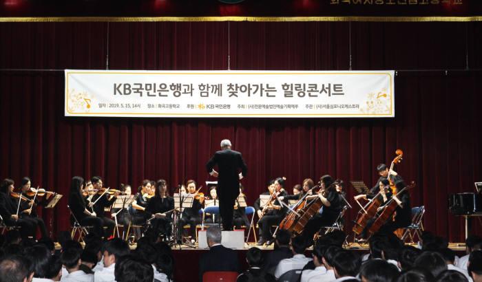 국민은행, 청소년 힐링콘서트 개최