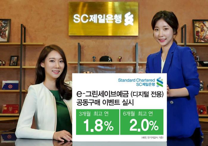 SC제일은행, 디지털 전용 정기예금 공동구매 특판