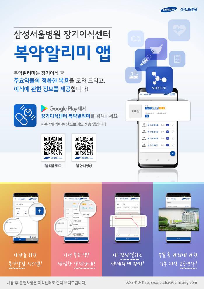 삼성서울병원 복약알리미 앱