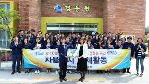 경과원통합노조, 아동복지 시설 찾아 봉사활동