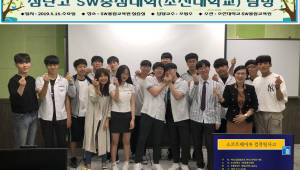조선대 SW융합교육원, 첨단고교 수업참관·로봇체험학습 실시