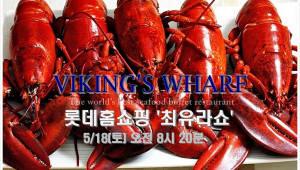 롯데홈쇼핑, '최유라쇼'에서 '바이킹스 워프' 활랍스터 판매