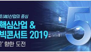 5G플러스 핵심 산업 & 킬러 서비스 빅콘서트 2019