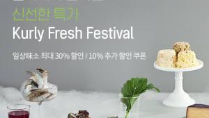 마켓컬리, 론칭 4주년 기념 '컬리 프레시 페스티벌' 실시