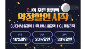 KT스카이라이프, MBC·CJ ENM VoD 월정액 프로모션