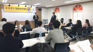 KB국민銀, 소호 컨설팅 '소상공인 창업아카데미' 개최