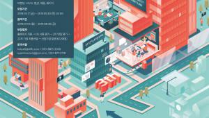 경기콘텐츠진흥원, '2019 디자인프로젝트 솔루션 랩' 참가기업 모집