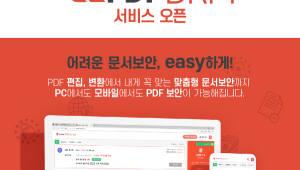 """유니닥스, 문서보안 강화한 'ezPDF DRM 서비스' 출시… """"타깃 암호화"""""""