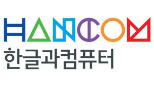 한컴, 신한은행과 디지털 사업 발굴·추진 협력