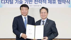 신한銀, 한컴 그룹과 디지털 신사업 확대 위해 '맞손'