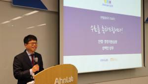 안랩, SW 코딩강사 양성 무료교육 프로그램 '안랩샘 8기' 수료식 개최