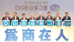 DGB금융그룹, 창립 8주년 기념식 개최