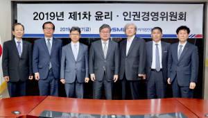 중진공, 투명한 기관운영을 위한 윤리·인권경영위원회 개최