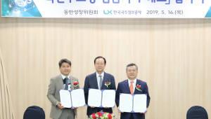 동반위-한국국토정보공사, '혁신주도형 임금격차 해소 협약' 체결