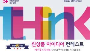 {htmlspecialchars(흥국생명, '신상품 아이디어 공모전' 개최)}