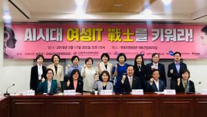 '여성 인재 발굴=4차 산업혁명 경쟁력 강화'...AI, 블록체인 등 여성인재 적극 발굴해야