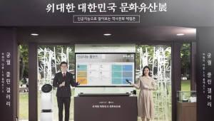 LG 올레드 TV로 우리 문화유산 알린다…'위대한 대한민국 문화유산전' 참여