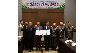 한국상용SW협회-국방통합데이터센터, SW생태계 조성을 위한 MOU 체결